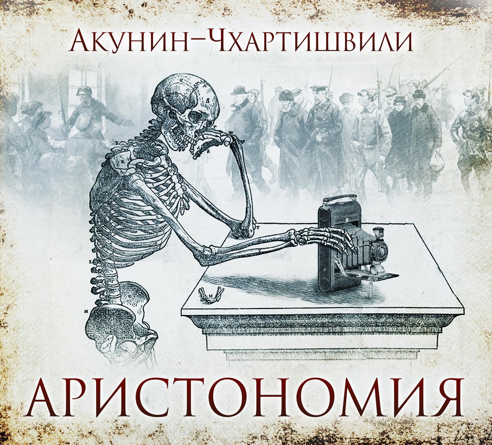Борис Акунин Аристономия акунин б комедия трагедия