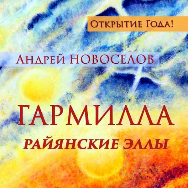 Андрей Новоселов Гармилла. РайянскиеЭллы. цена и фото