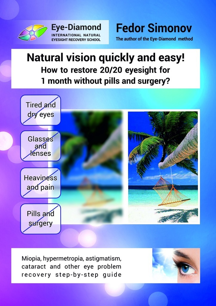 Fedor Simonov Natural vision quickly and easy! How to restore 20/20 eyesight for 1 month without pills and surgery? Miopia, hypermetropia, astigmatism, cataract and other eye problem recovery step-by-step guide