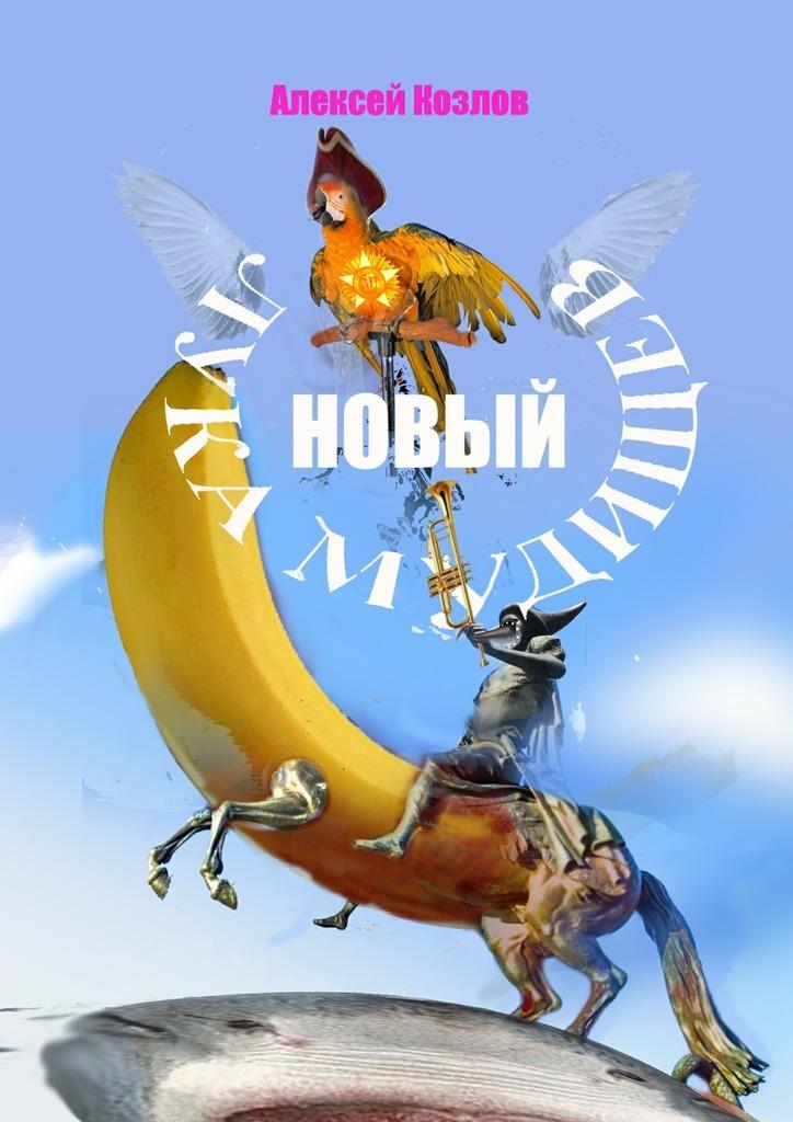 Алексей Козлов Новый Лука Мудищев алексей козлов наших дней дилижансы