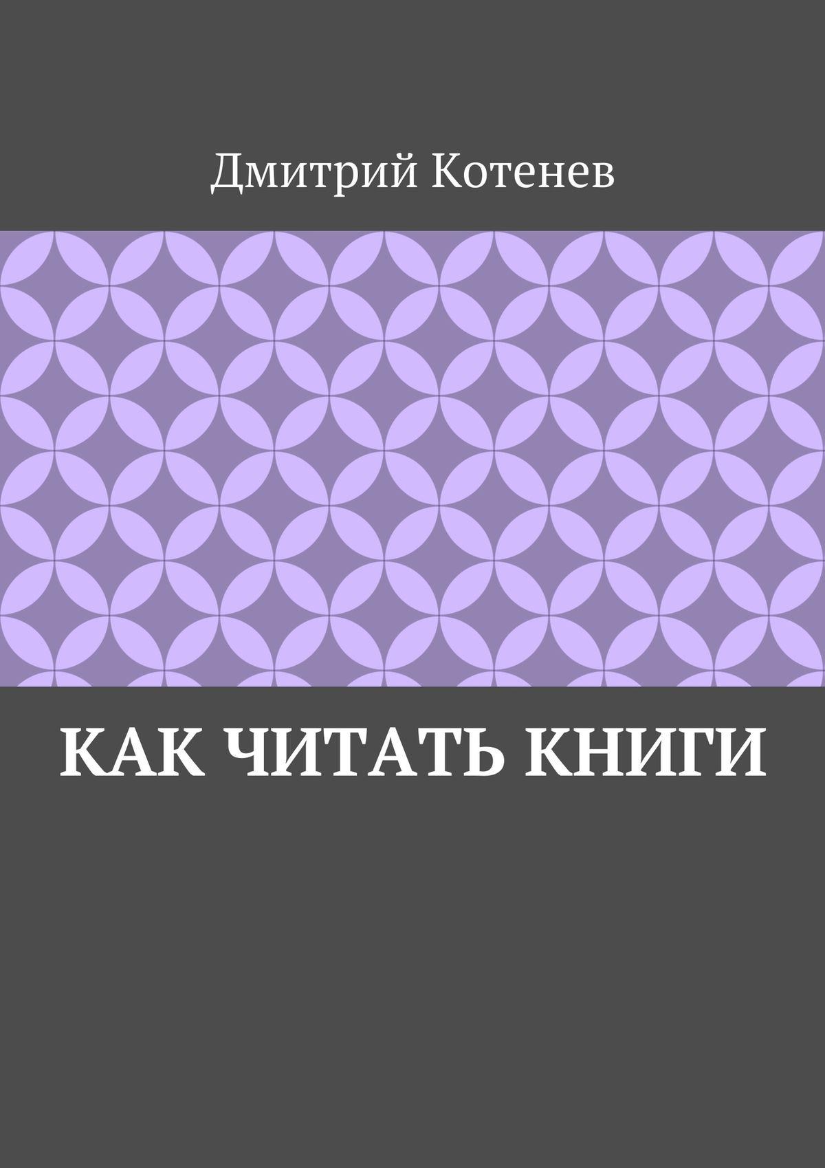 Дмитрий Котенев Как читать книги