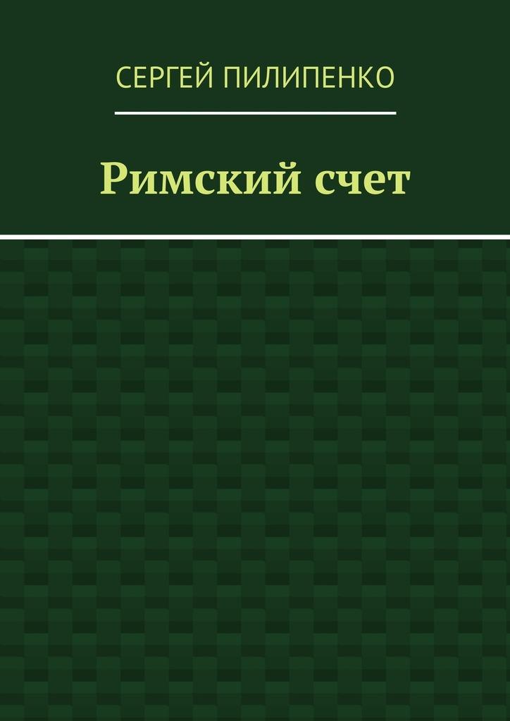 Сергей Викторович Пилипенко Римскийсчет сергей викторович пилипенко фараон