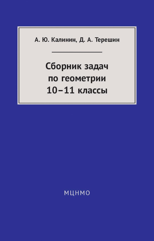 Александр Калинин Сборник задач по геометрии. 10—11 классы юрова л мой первый задачник по математике