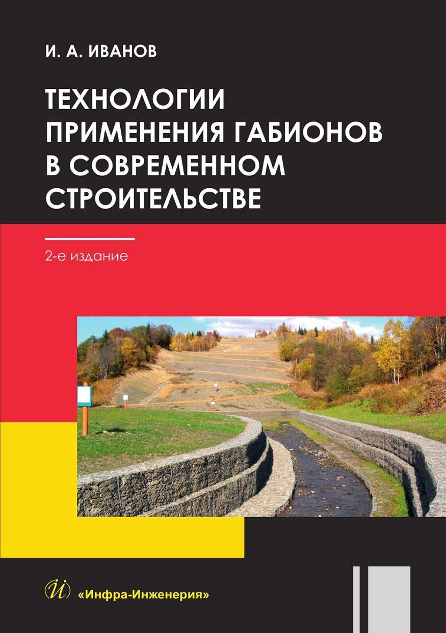 И. А. Иванов Технологии применения габионов в современном строительстве