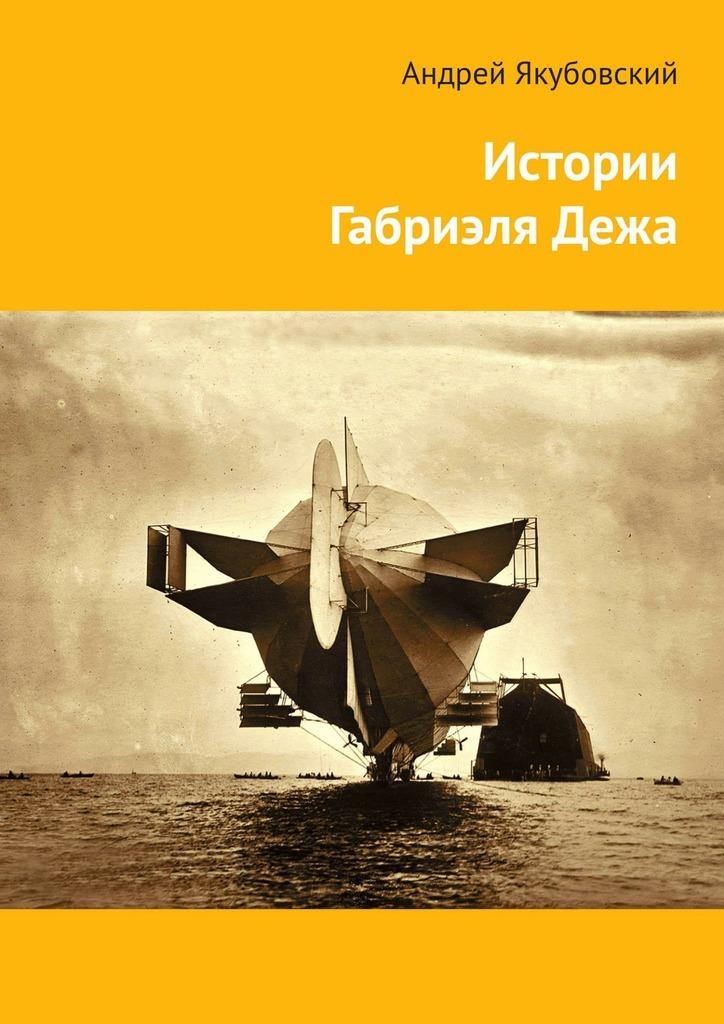 Андрей Якубовский Истории ГабриэляДежа дирижабли
