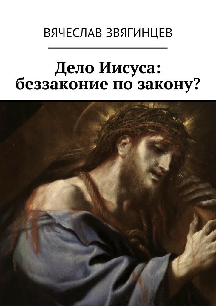 Вячеслав Звягинцев Дело Иисуса: беззаконие позакону? гладиаторы по закону