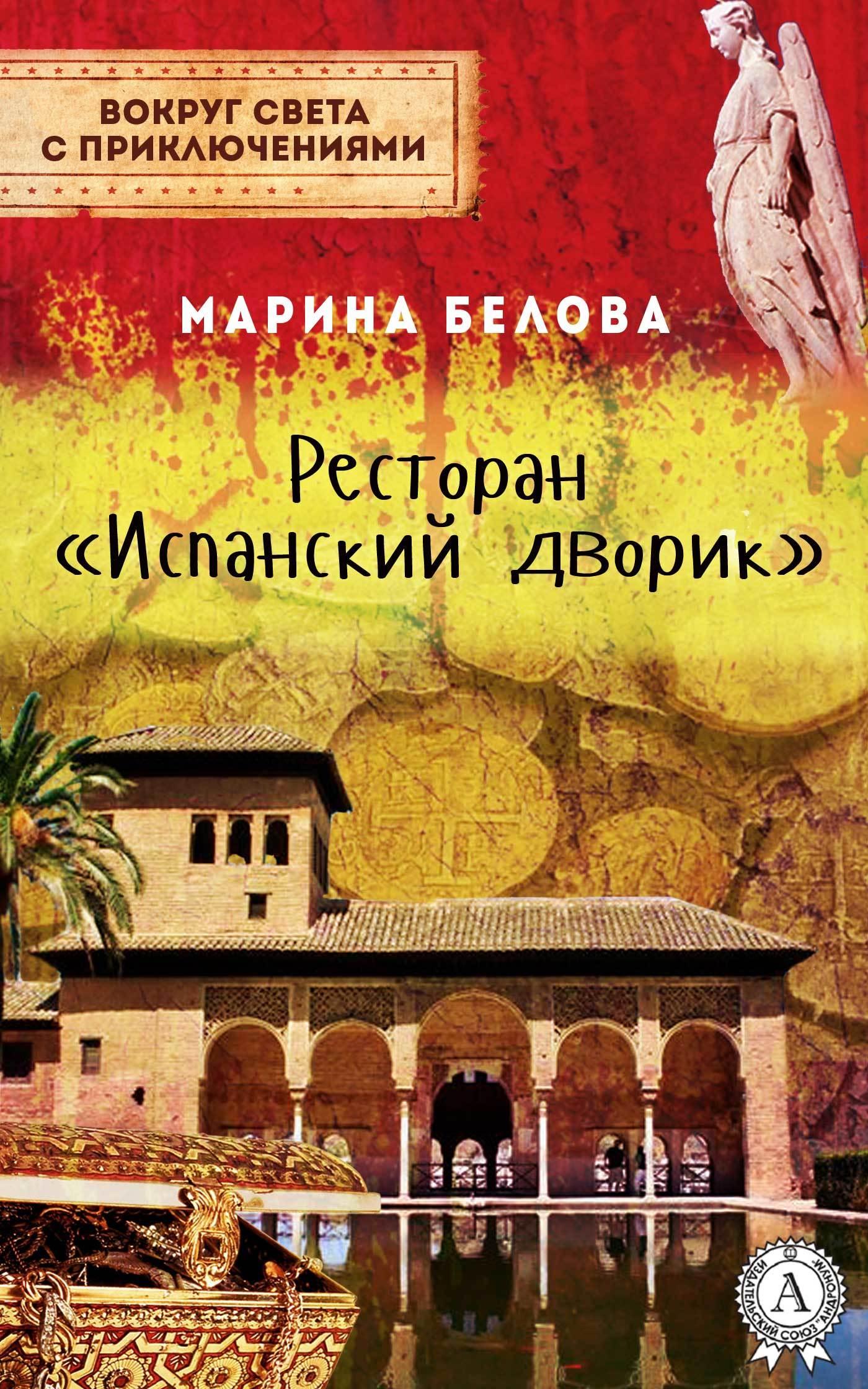 Марина Белова Ресторан «Испанский дворик» марина белова золото ночного будапешта