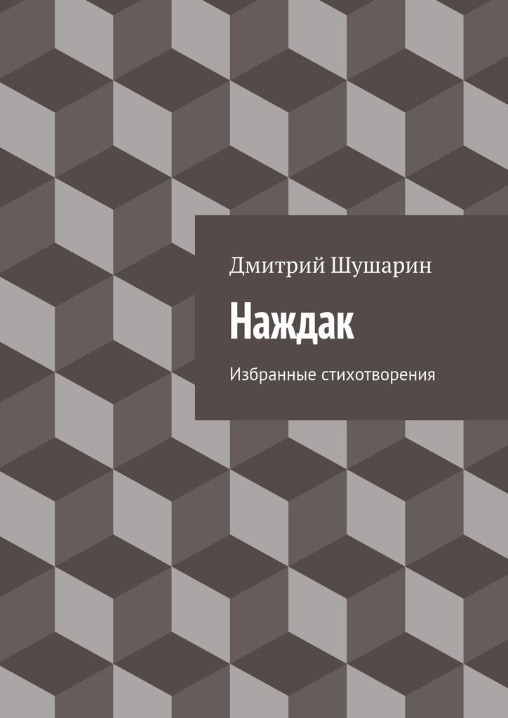 Дмитрий Шушарин Наждак. Избранные стихотворения в в смирнов новые алгебраические числа