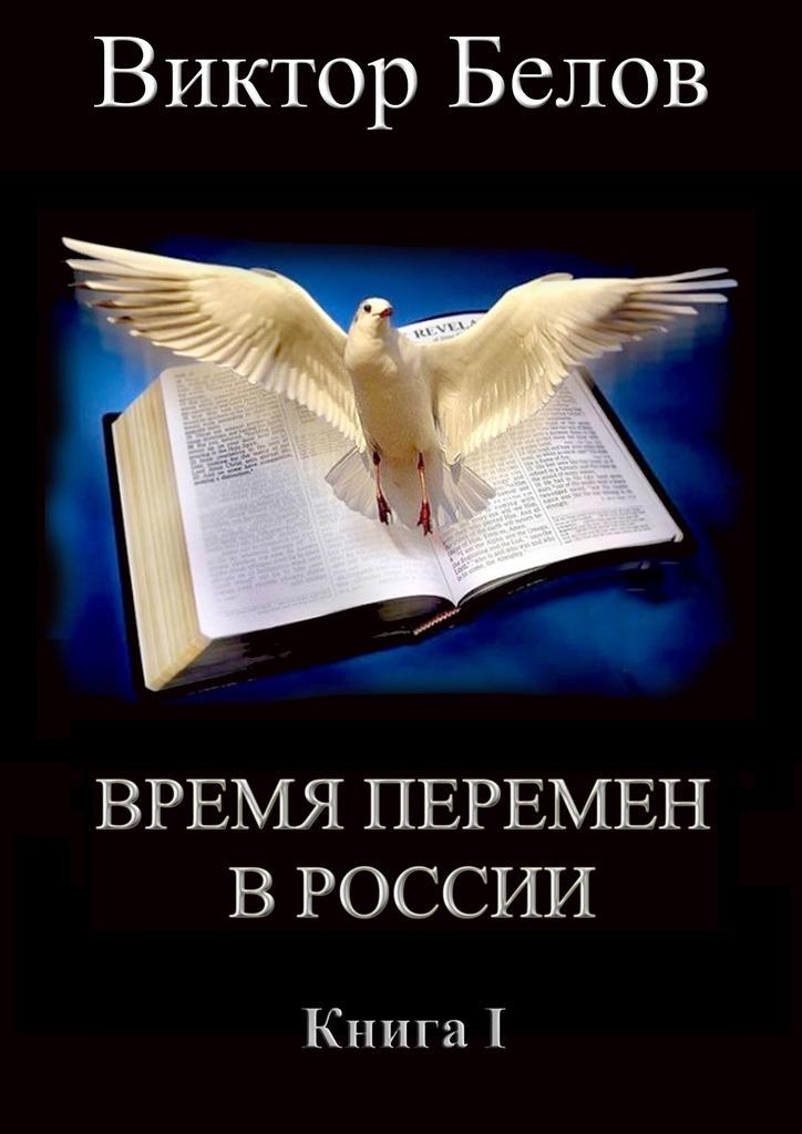 Виктор Александрович Белов Время перемен в России. Книга 1