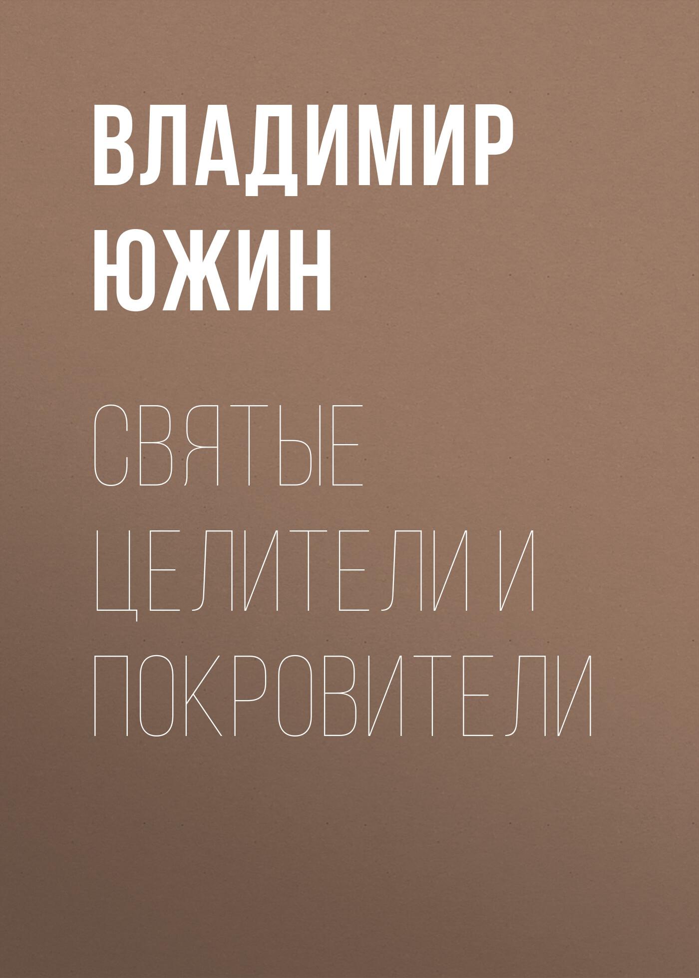 Владимир Южин Cвятые целители и покровители