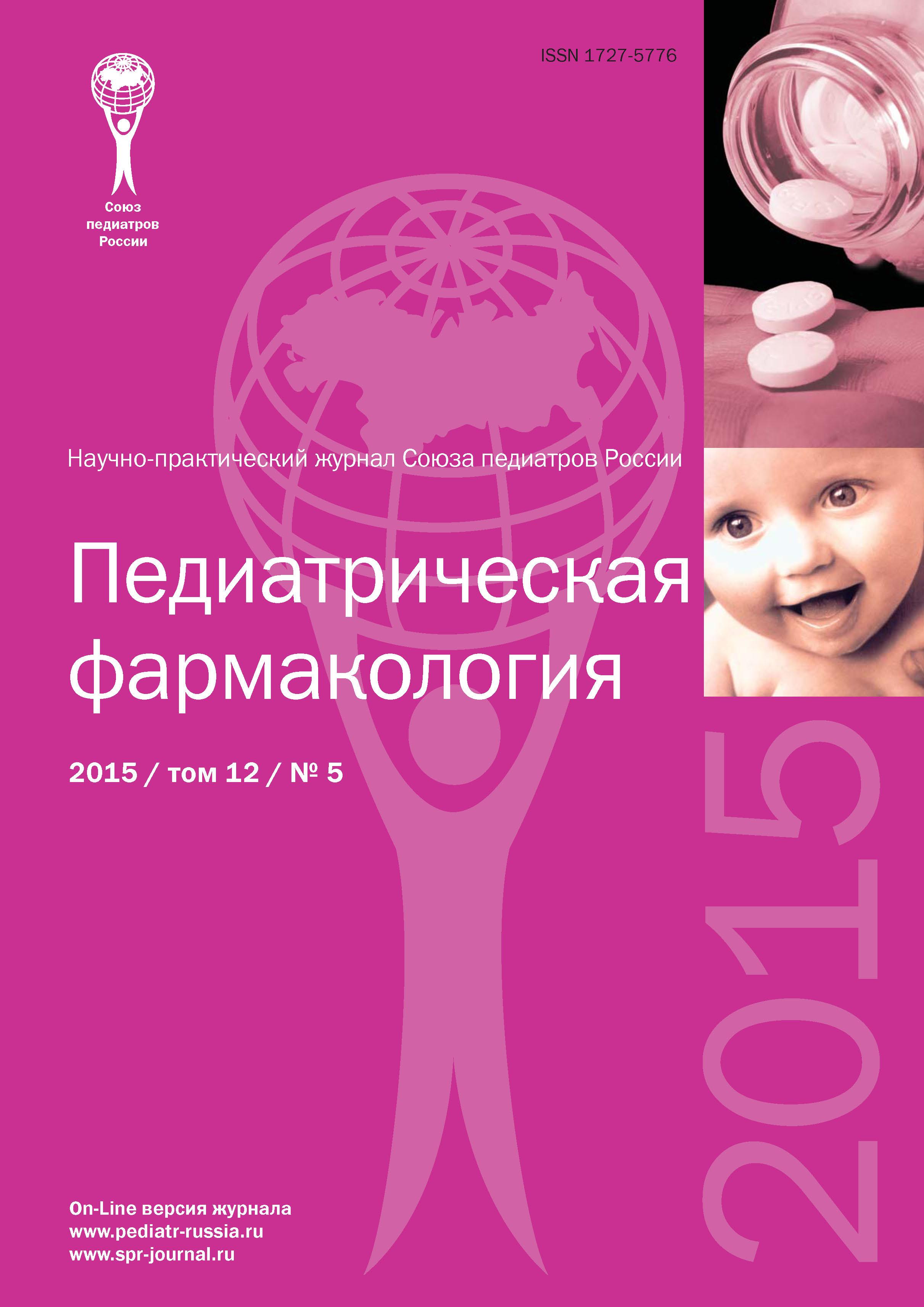 Отсутствует Педиатрическая фармакология №5/2015 коллектив авторов иммунопрофилактика менингококковой инфекции у детей