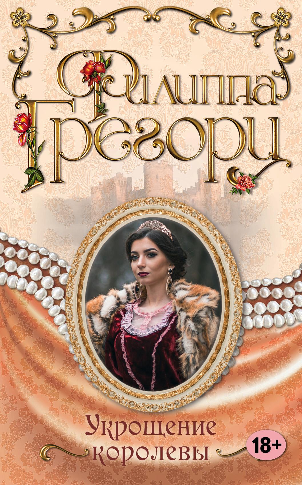 Филиппа Грегори Укрощение королевы кейт андерсенн укрощение мечтой часть 1 лорд грегори