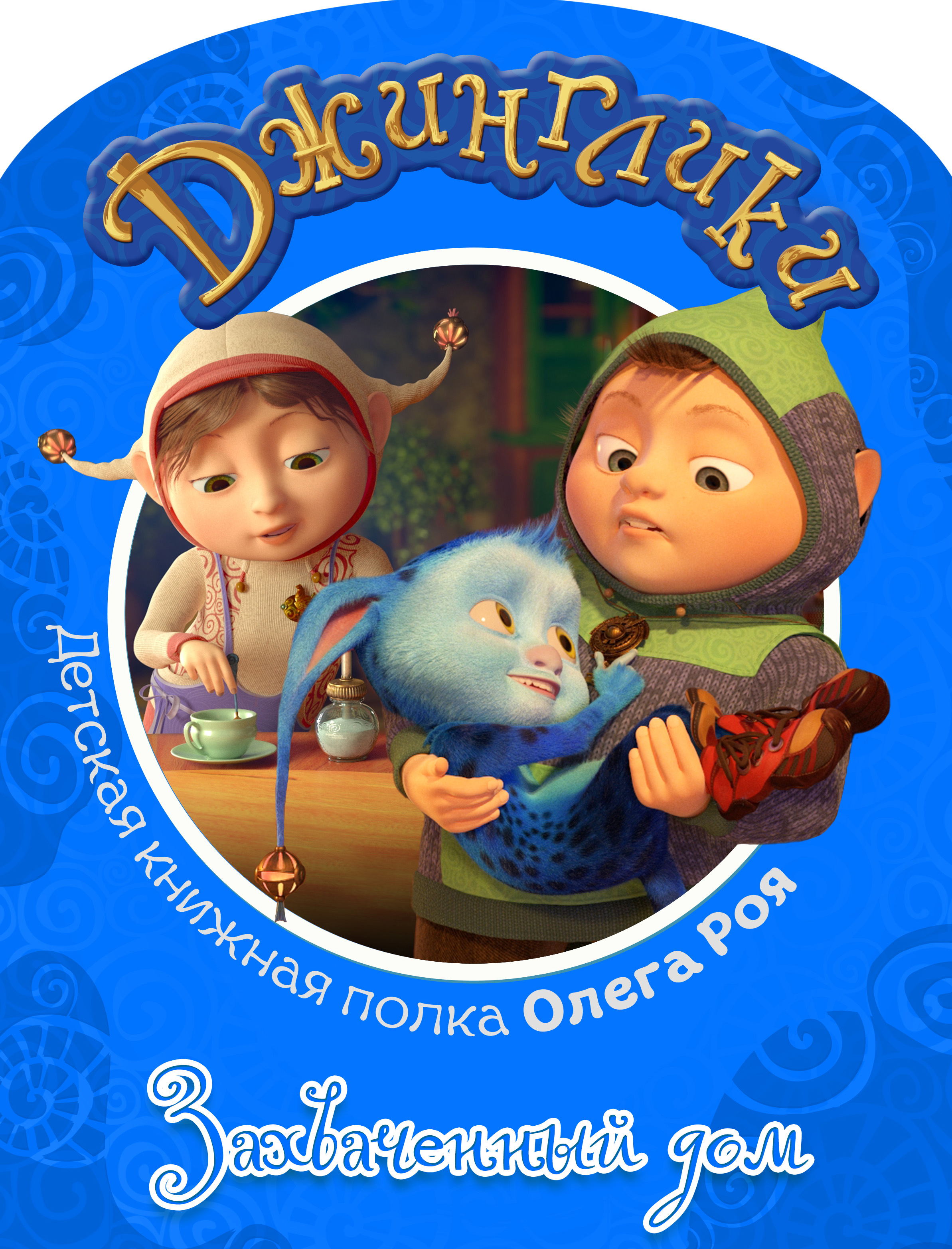 Олег Рой Захваченный дом (с цветными иллюстрациями) цены онлайн