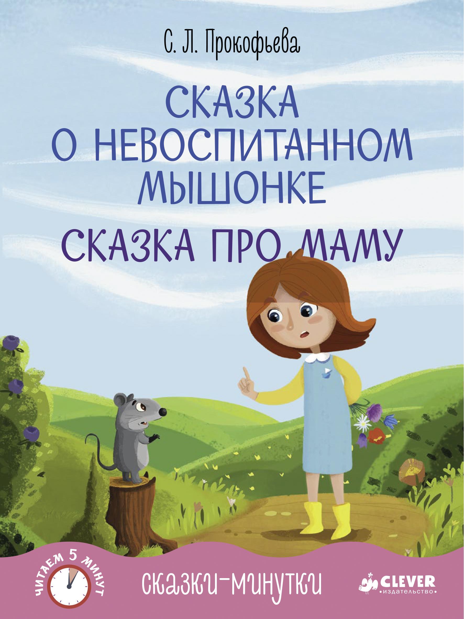 Софья Прокофьева Сказка о невоспитанном мышонке