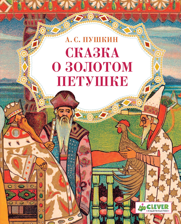 Александр Пушкин Сказка о золотом петушке