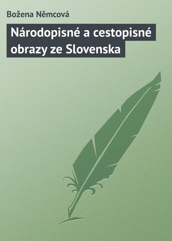 Божена Немцова Národopisné a cestopisné obrazy ze Slovenska божена немцова серебряная книга сказок