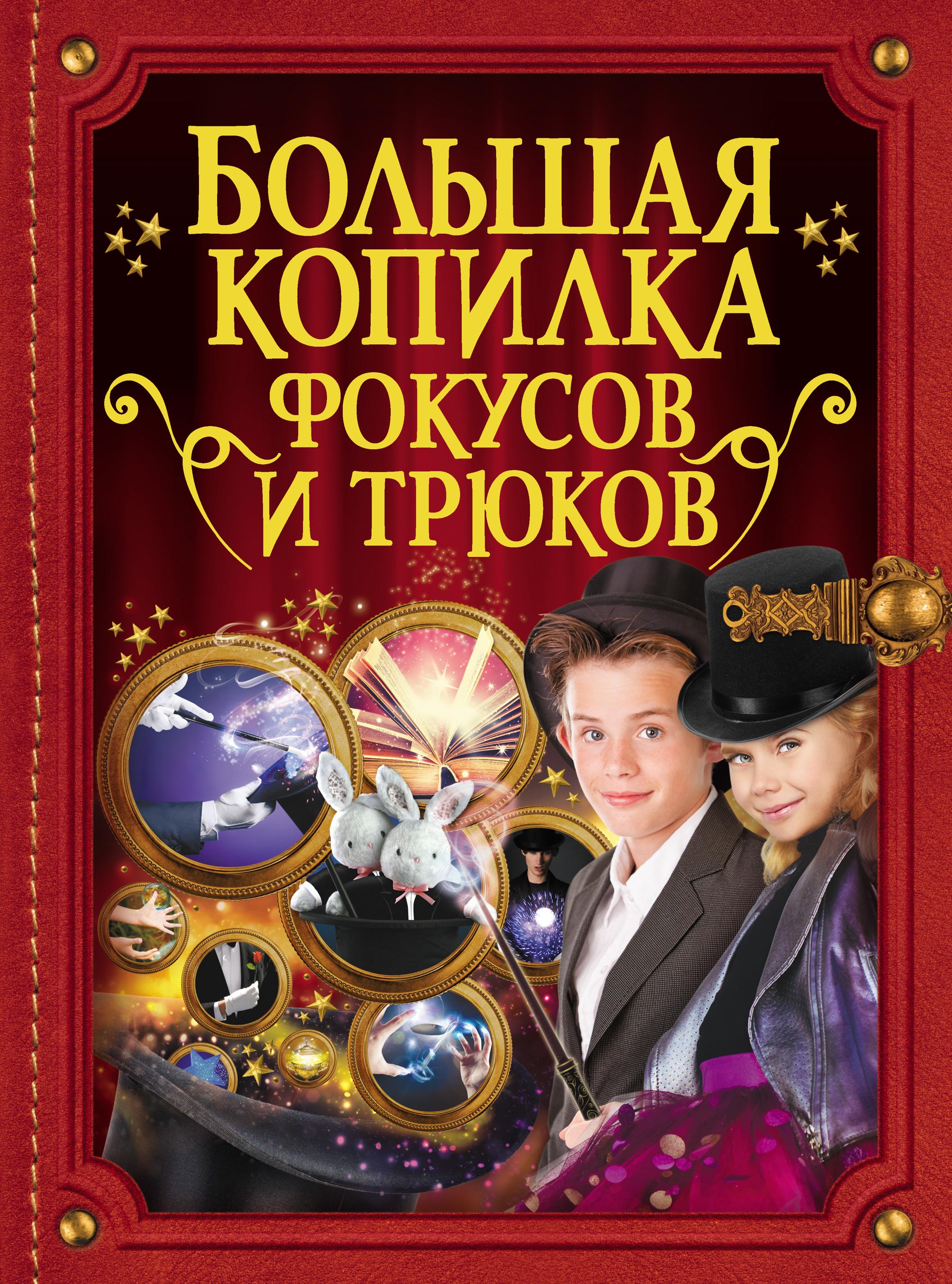 Виктория Ригарович Большая копилка фокусов и трюков виктория ригарович большая копилка фокусов и трюков