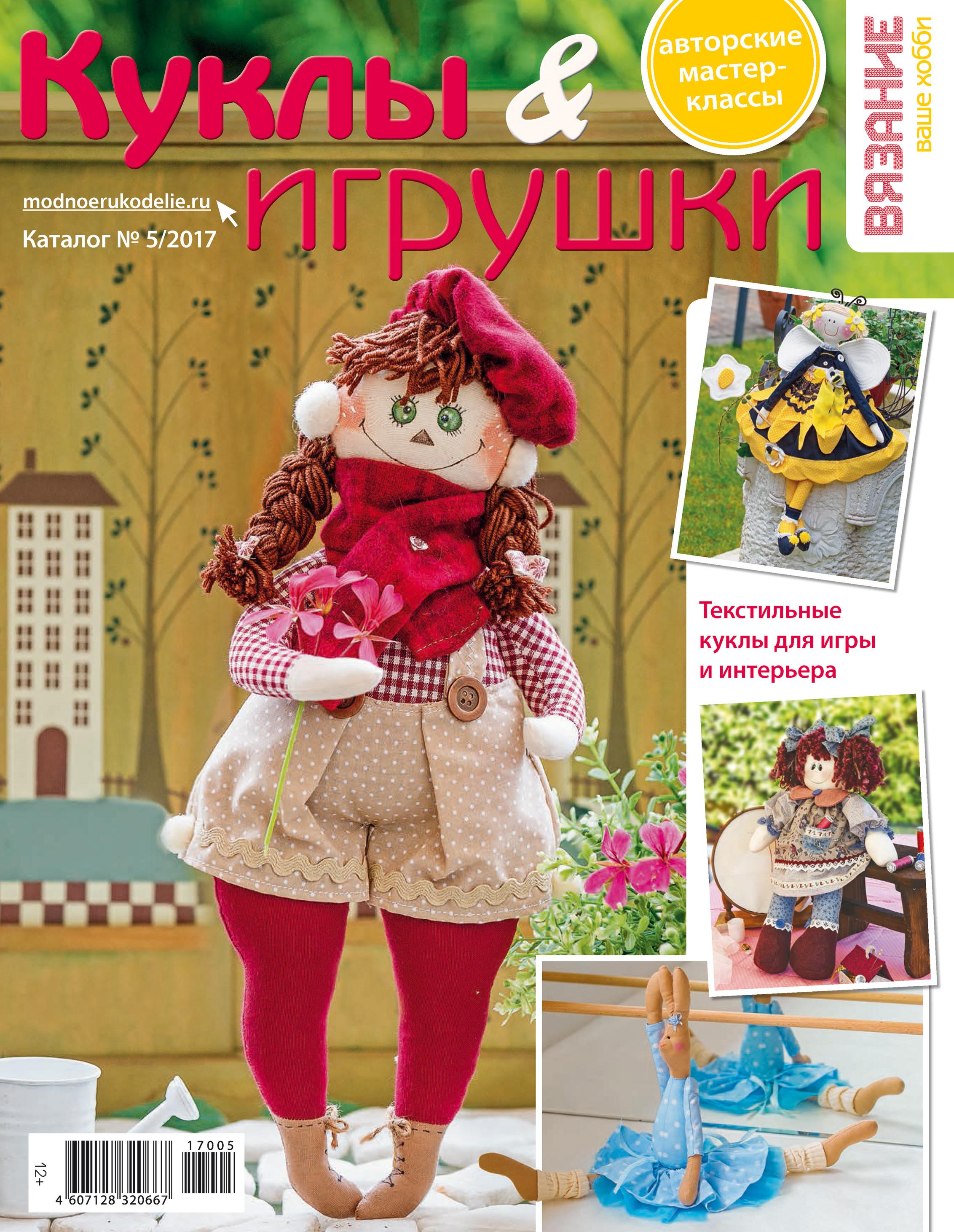 Отсутствует Вязание – ваше хобби. Каталог №5/2017. Куклы и игрушки каталог 6 2017 вязание в интерьере