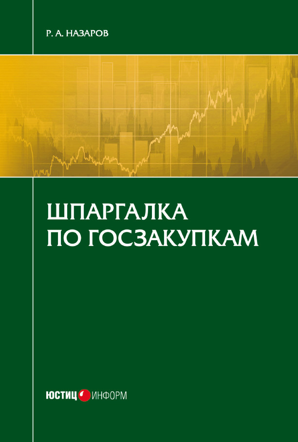 Руслан Назаров Шпаргалка по госзакупкам назаров р шпаргалка по госзакупкам