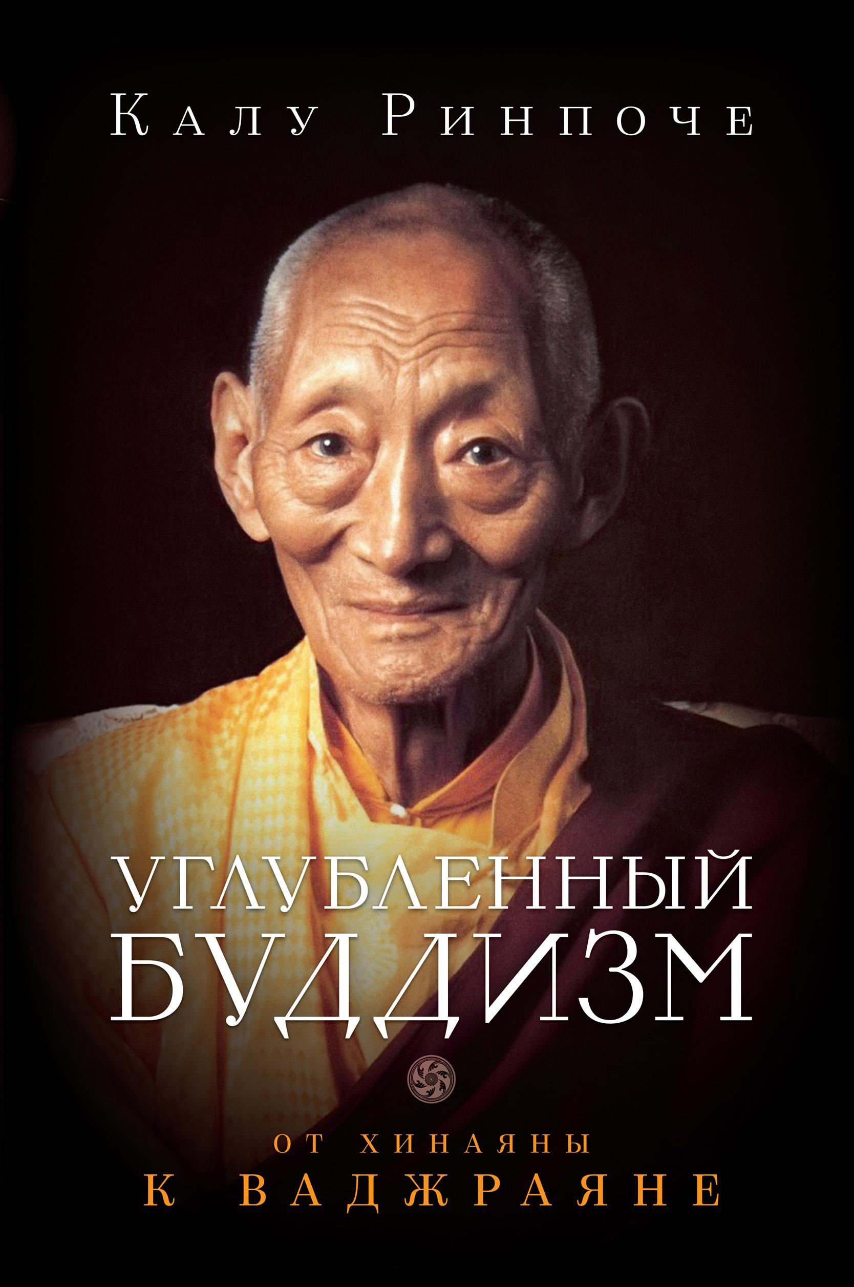 Калу Ринпоче Углубленный буддизм. От Хинаяны к Ваджраяне калу ринпоче восходящее солнце мудрости