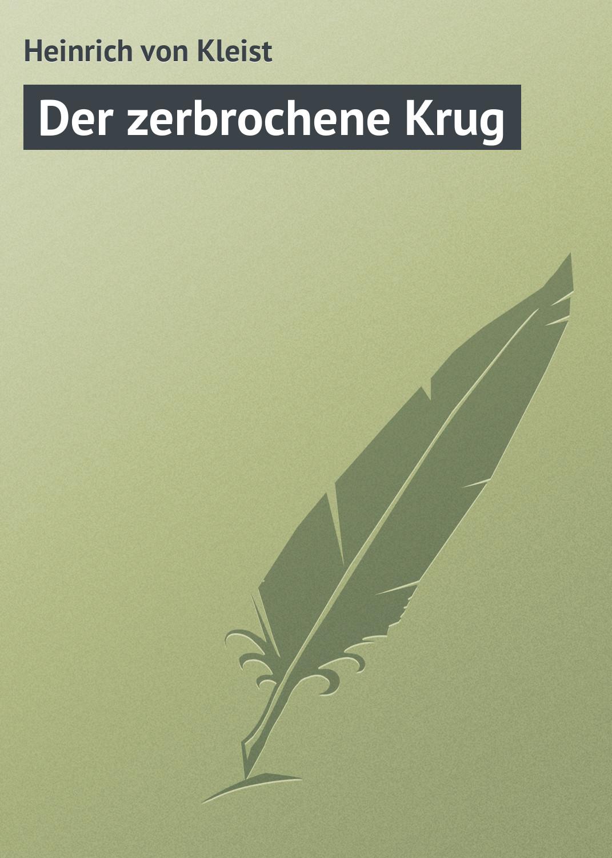 Heinrich von Kleist Der zerbrochene Krug сапоги quelle der spur 1013540