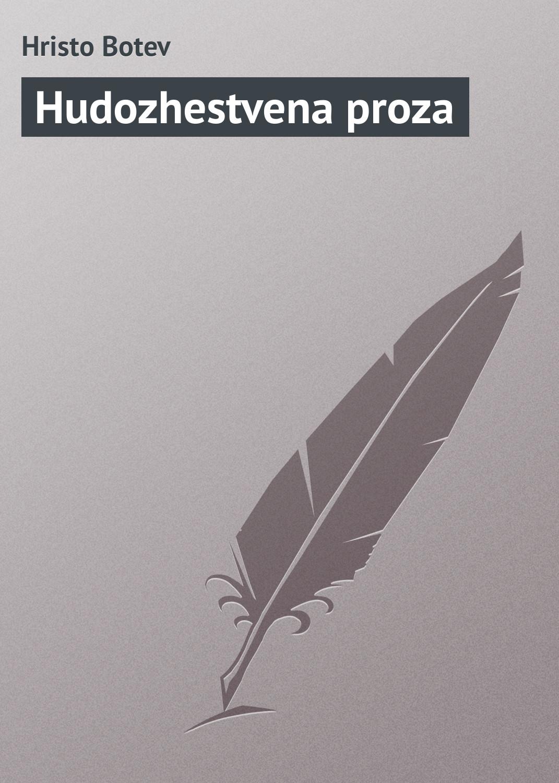 лучшая цена Hristo Botev Hudozhestvena proza