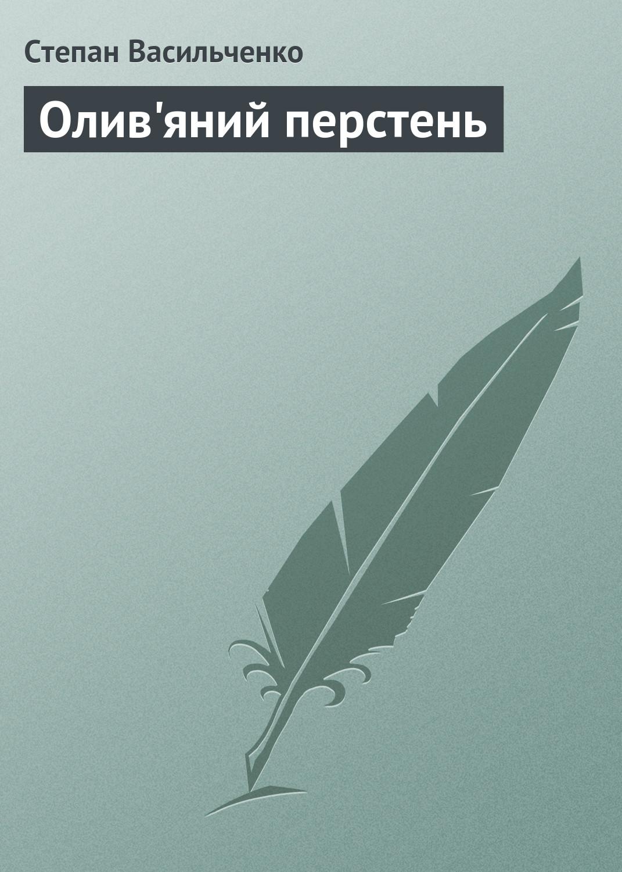 Степан Васильченко Олив'яний перстень