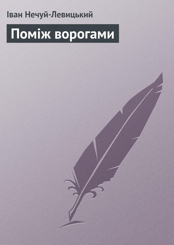 Иван Нечуй-Левицкий Поміж ворогами иван нечуй левицкий хмари