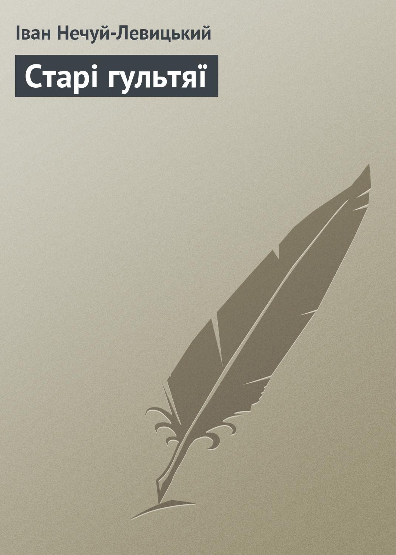 Иван Нечуй-Левицкий Старі гультяї левицкий андрей юрьевич магический вор