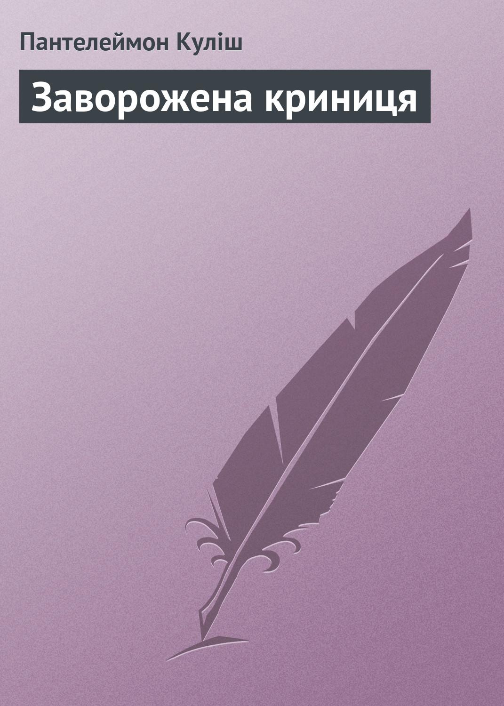 Пантелеймон Куліш Заворожена криниця