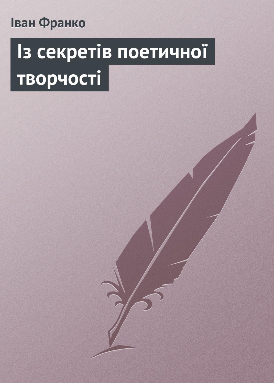 Іван Франко Із секретів поетичної творчості іван петрович котляревський енеїда