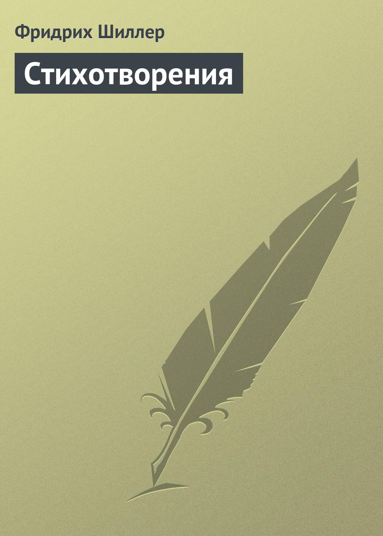 Фридрих Шиллер Стихотворения цена