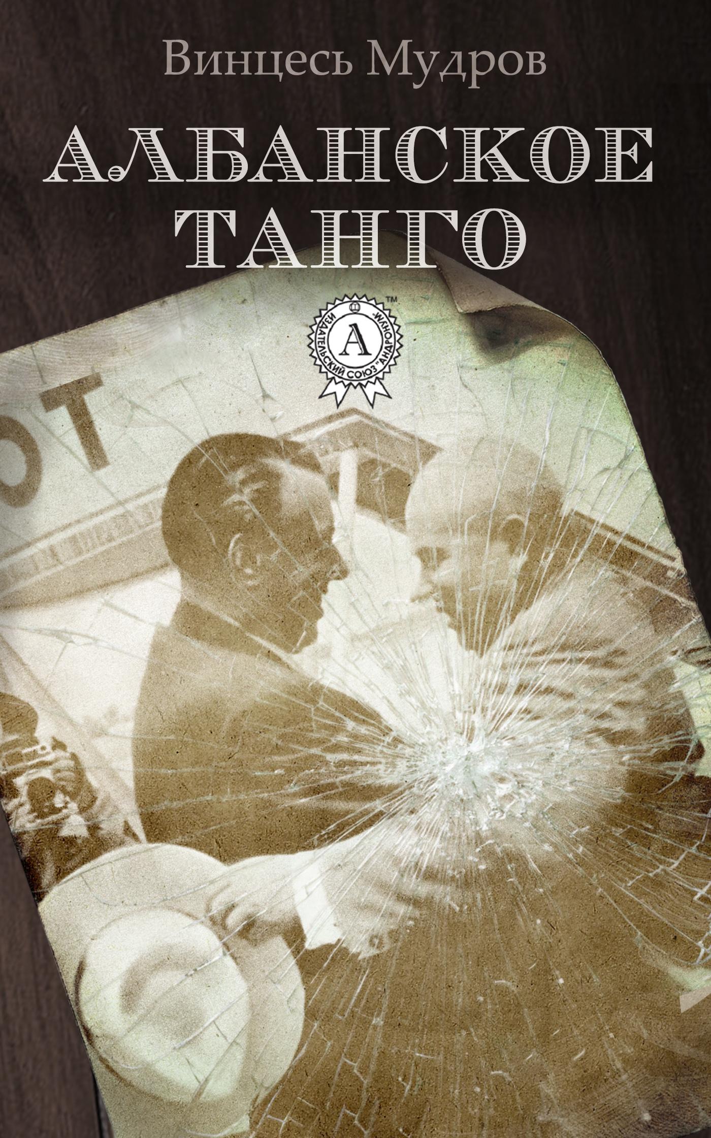 Винцесь Мудров Албанское танго