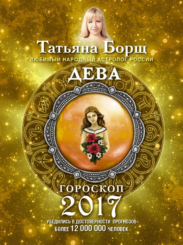 Татьяна Борщ Дева. Гороскоп на 2017 год