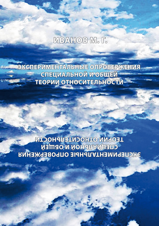 Михаил Иванов Экспериментальное опровержение специальной и общей теории относительности михаил иванов экспериментальное опровержение специальной и общей теории относительности