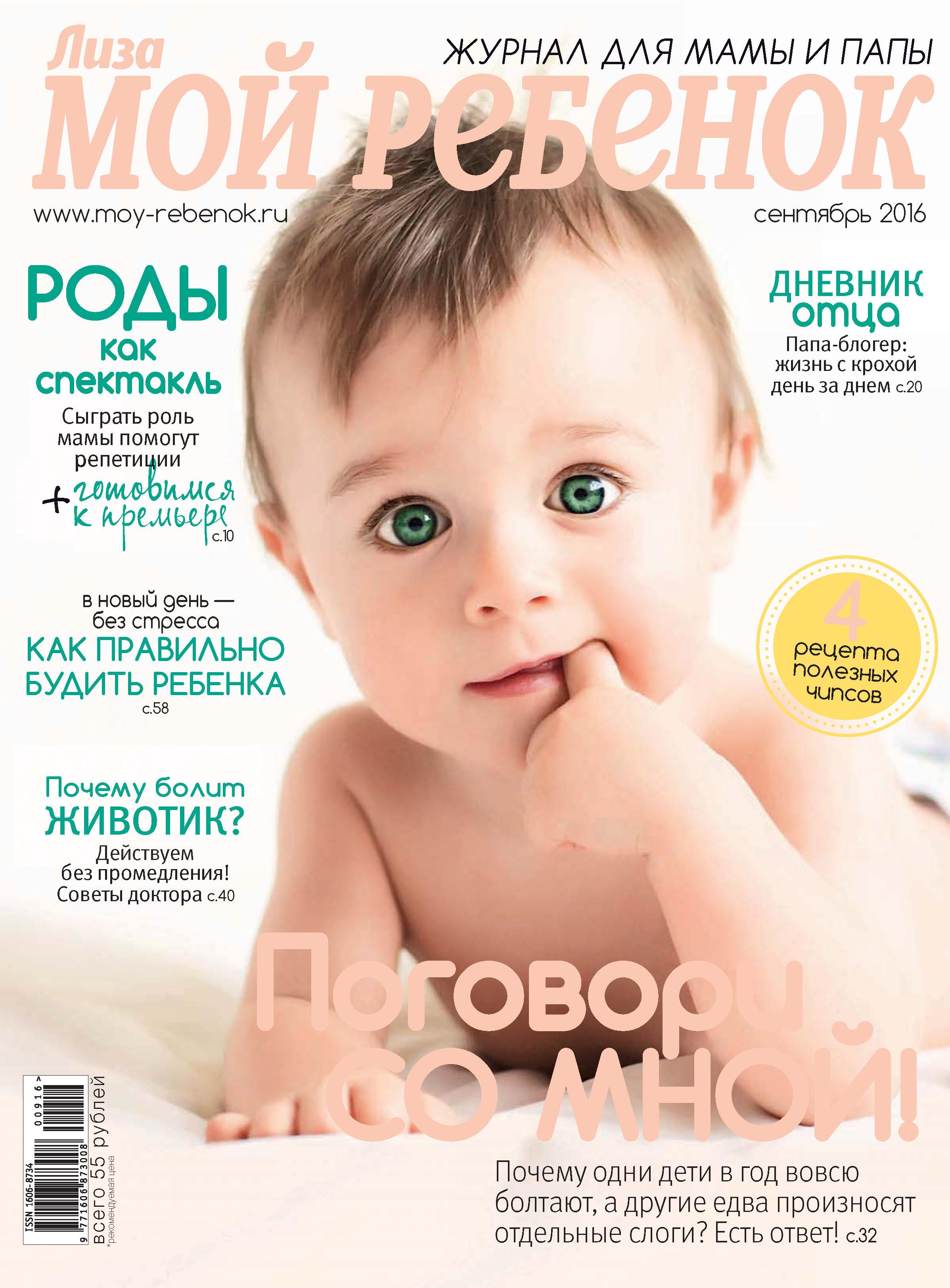 ИД «Бурда» Журнал «Лиза. Мой ребенок» №09/2016