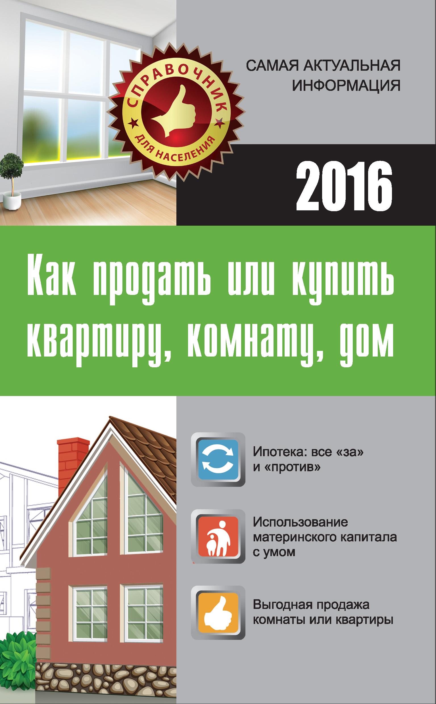 фото обложки издания Как продать или купить квартиру, комнату, дом