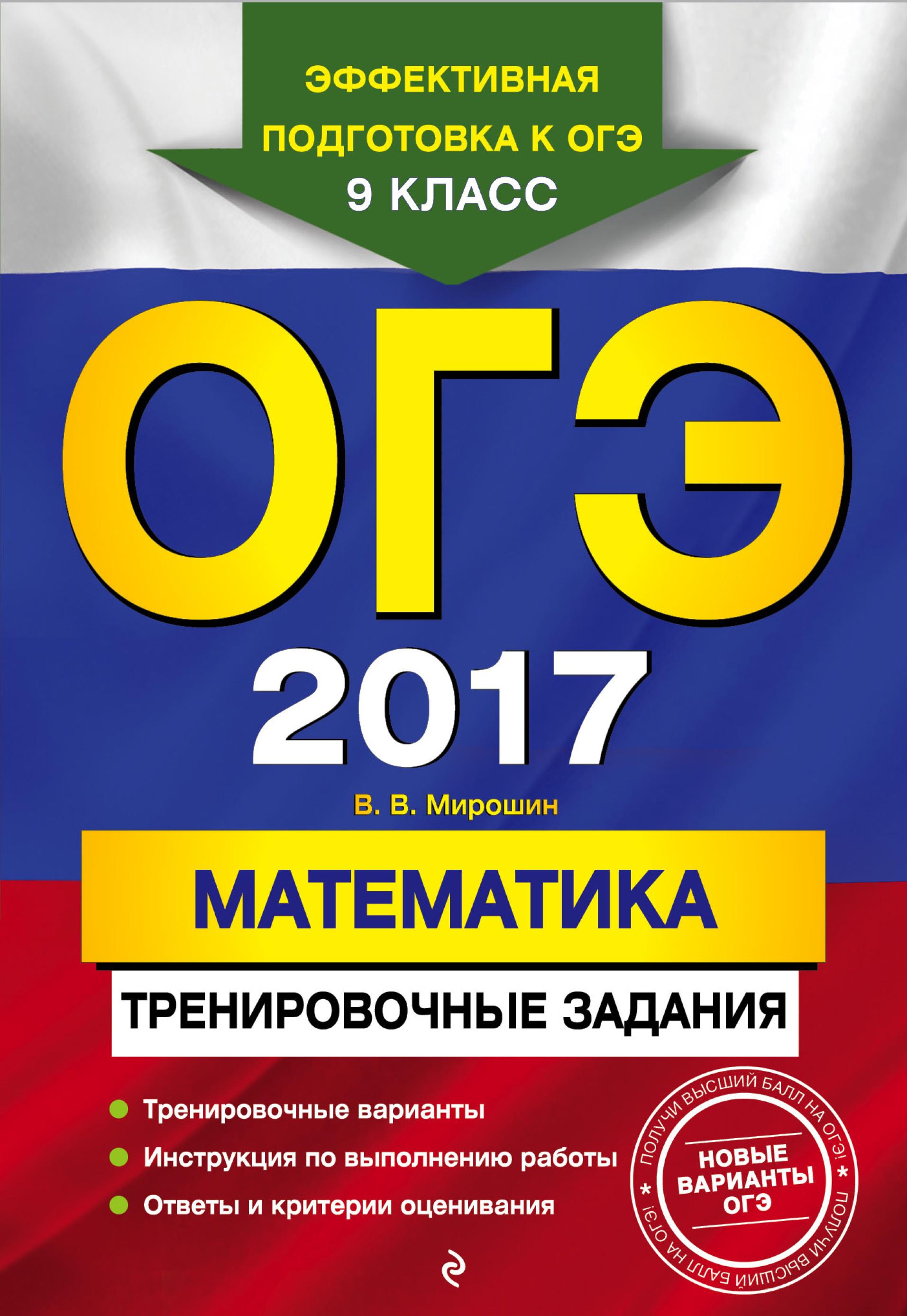 В. В. Мирошин ОГЭ 2017. Математика. Тренировочные задания