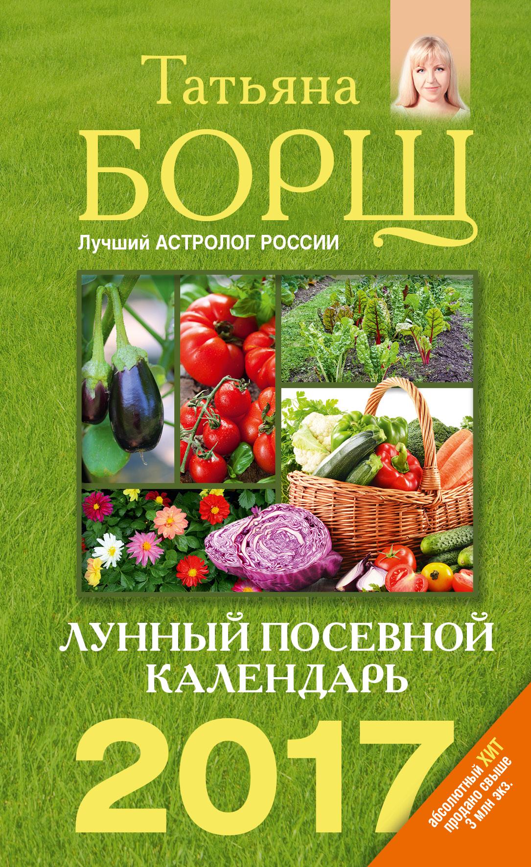лучшая цена Татьяна Борщ Лунный посевной календарь на 2017 год