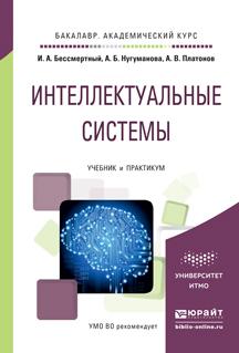 Игорь Александрович Бессмертный Интеллектуальные системы. Учебник и практикум для академического бакалавриата