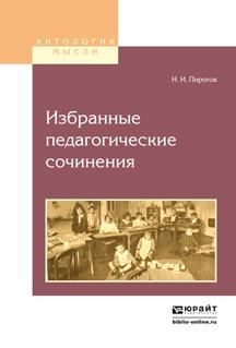 Николай Иванович Пирогов Избранные педагогические сочинения цена и фото