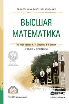 И. И. Цыганок Высшая математика. Учебник и практикум для СПО баврин и математика учебник и практикум для спо