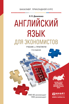 Л. П. Даниленко Английский язык для экономистов 3-е изд., испр. и доп. Учебник и практикум для прикладного бакалавриата