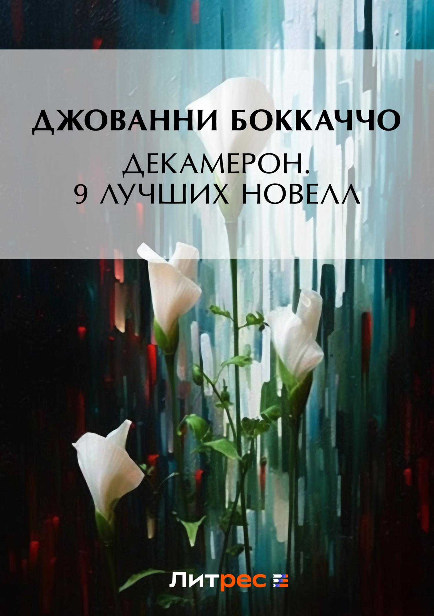 dekameron 9 luchshikh novell