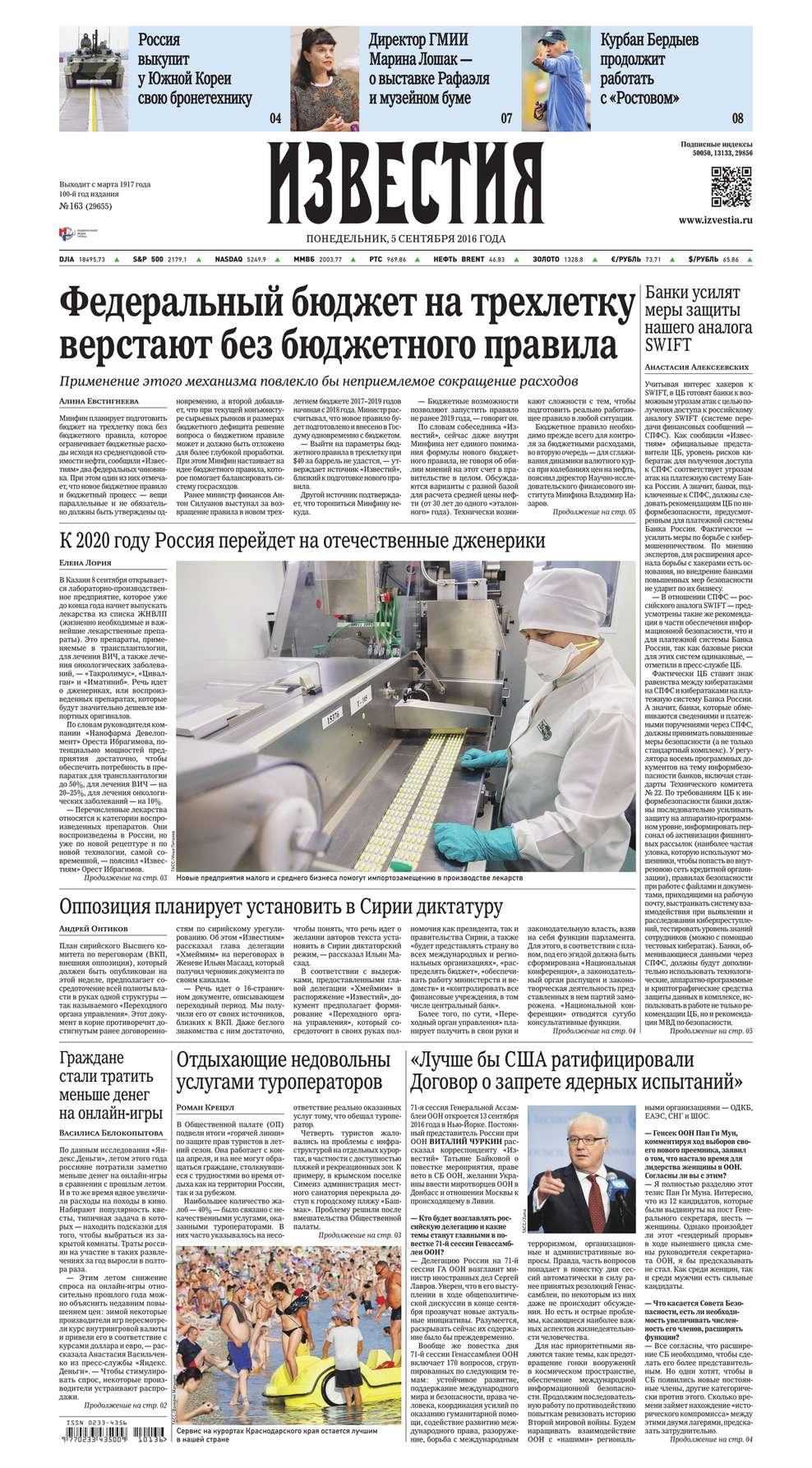 Редакция газеты Известия Известия 163-2016