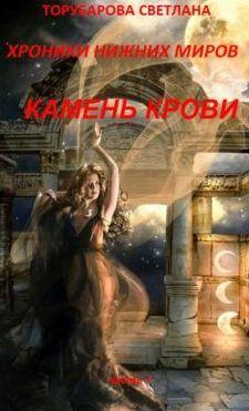 Торубарова Светлана Хроники Нижних Миров. Камень Крови. Часть 1. авиаперелет в софию