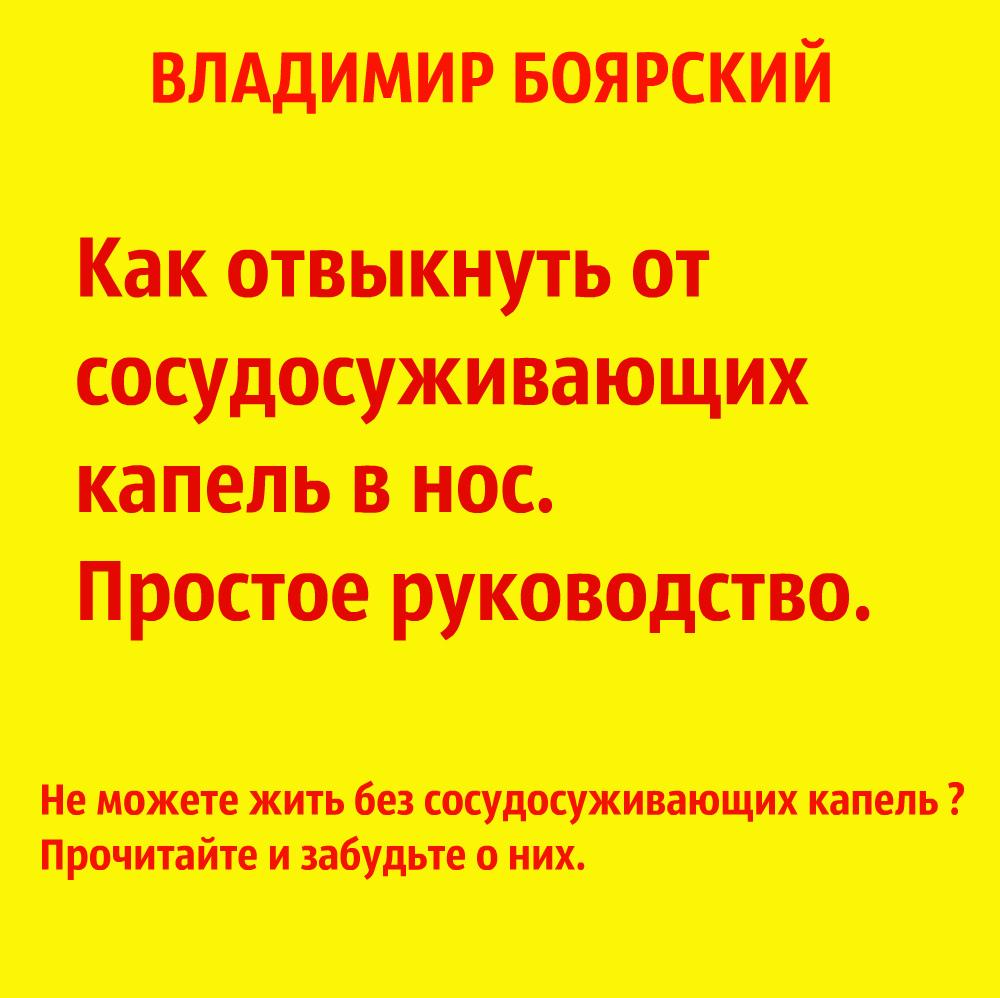 Владимир Боярский Как отвыкнуть от сосудосуживающих капель в нос. Простое руководство. семакс 1% 3мл капли в нос