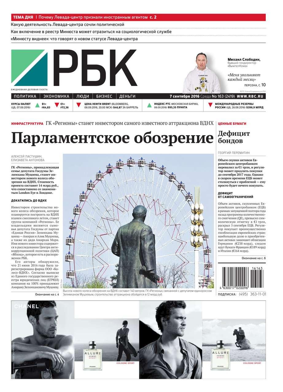 Ежедневная деловая газета РБК 163-2016