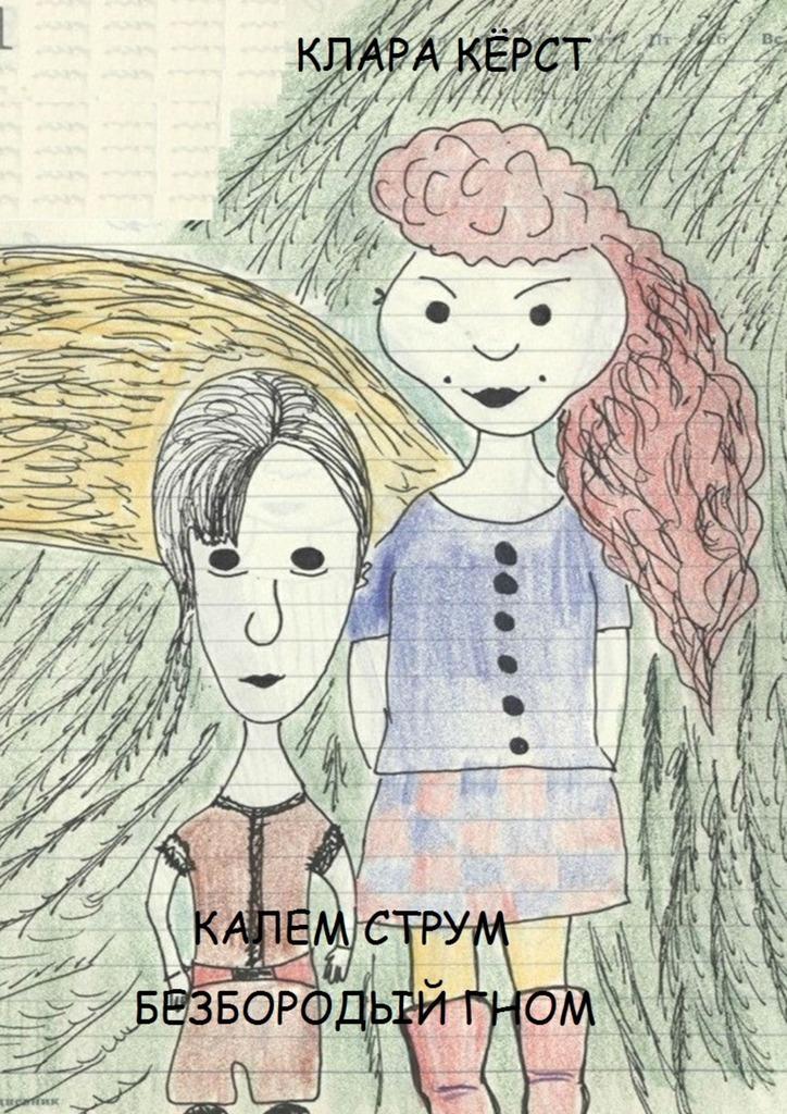 Клара Кёрст Калем Струм. Безбородыйгном цена 2017