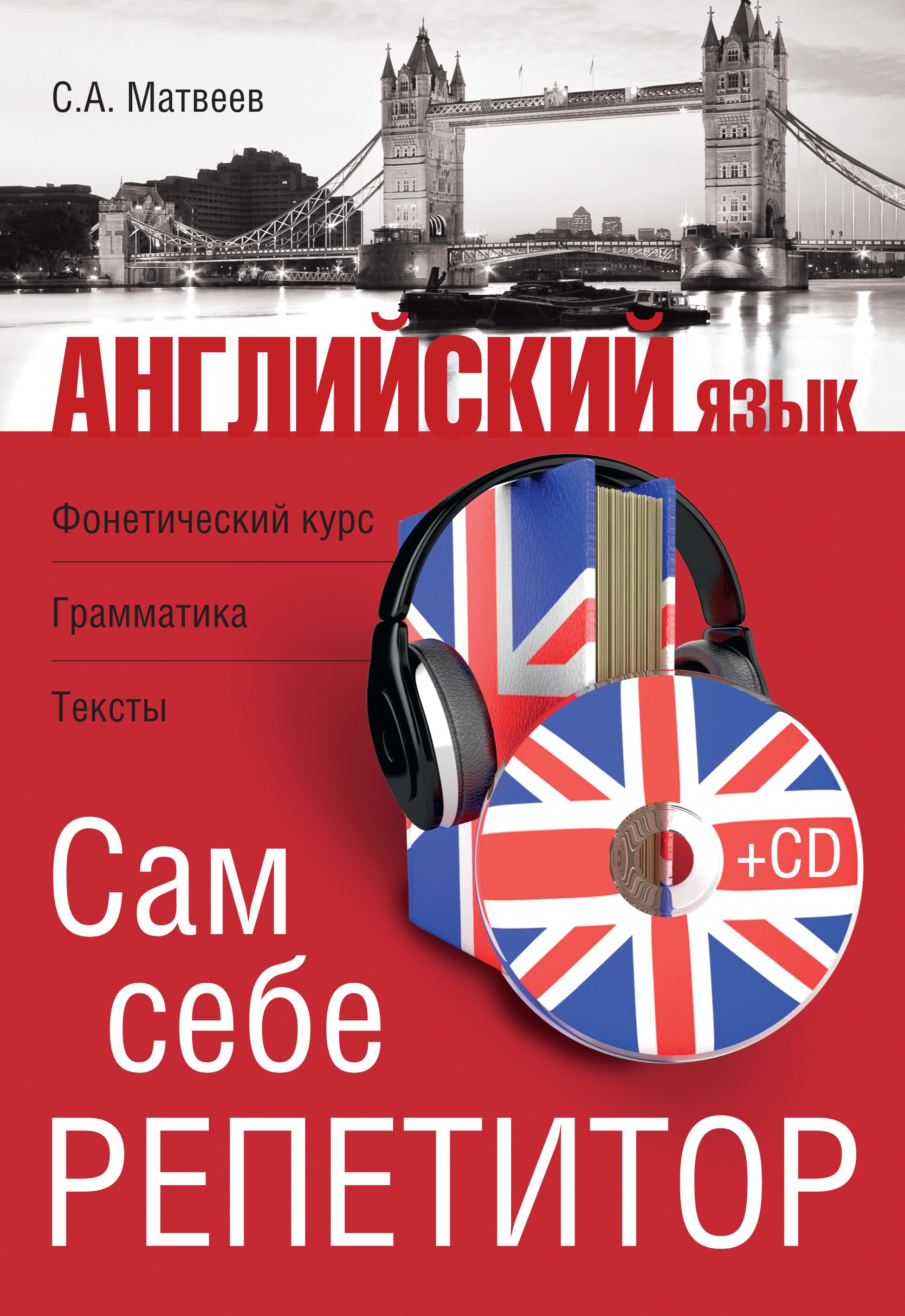 С. А. Матвеев Английский язык. Сам себе репетитор книги феникс английский язык репетитор